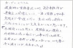 A. M.様からの手紙