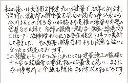 I. M.様からの手紙