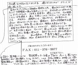 K. S.様からの手紙