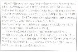 M. Y.様からの手紙