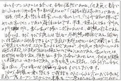 N. N.様からの手紙