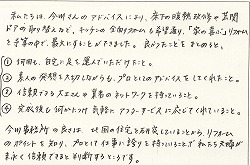 T. T.様からの手紙